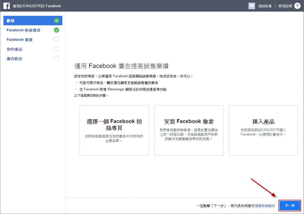 閱讀完 Facebook解說之後,請點選「下一步」開始進行設定。