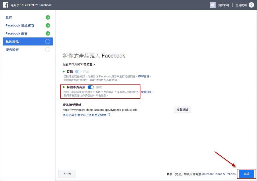 系統將自動建立商品目錄,並預設開啟「粉絲專頁商店」選項,表示您的商店商品會自動同步到Facebook粉絲專頁的「商店」頁面。如果您不要將商店商品同步到Facebook「粉絲專頁商店」可以滑動開關由藍色變成灰色,將設定關閉。設定確認後,請點選右下角的「完成」。