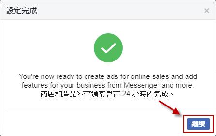 跳出說明提示視窗,閱讀完後,請按下「繼續」讓商品開始同步,即完成擴充套件設定。 *提醒您產品同步到 Facebook 以及在商店中呈現通常會在 24 小時內審核完成。