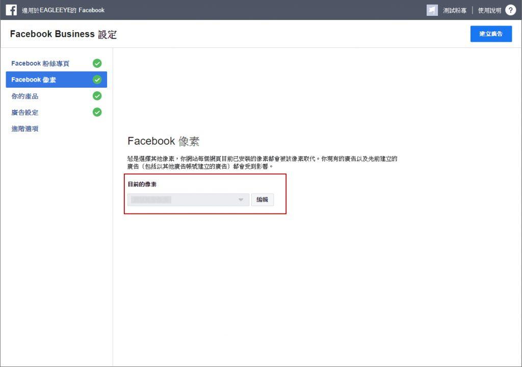 1. 編輯「Facebook像素」