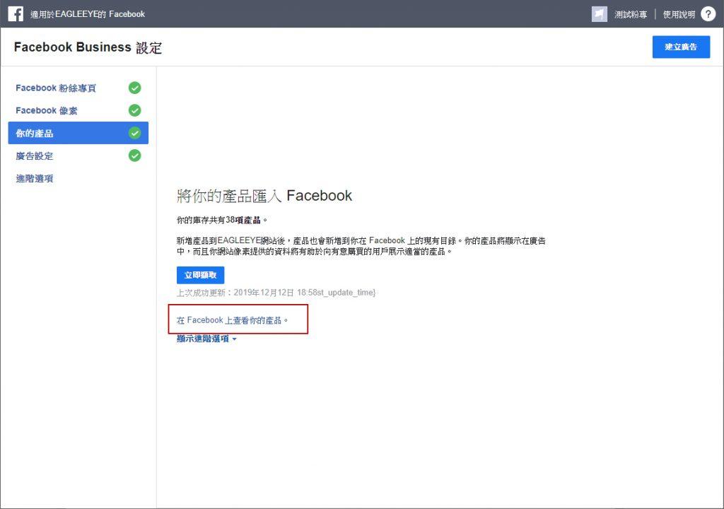 2. 查看Facebook產品