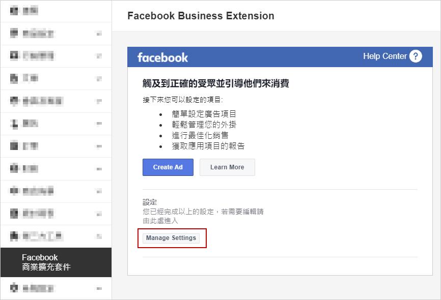 進入商店管理平台左側選單的「Facebook商業擴充套件」點選「Manage Settings」將出現Facebook 的彈跳視窗。